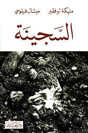 تحميل كتاب السجينة pdf مجاناً تأليف مليكة أوفقير - ميشيل فيتوسي   مكتبة تحميل كتب pdf