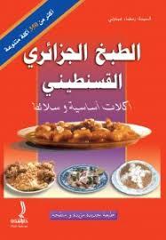 تحميل كتاب الطبخ الجزائري القسنطيني - أكلات أساسية وسلائط pdf مجاناً تأليف | مكتبة تحميل كتب pdf