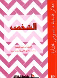 كتاب الأصل pdf