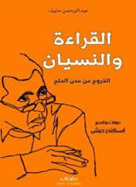 تحميل كتاب القراءة والنسيان - الخروج من مدن الملح pdf مجاناً تأليف عبد الرحمن منيف | مكتبة تحميل كتب pdf