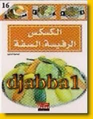 تحميل كتاب الكسكس والرفيسة والسفة pdf مجاناً تأليف الحاجة كلثوم | مكتبة تحميل كتب pdf