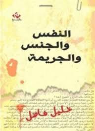 تحميل كتاب النفس والجنس والجريمة pdf مجاناً تأليف د. خليل فاضل | مكتبة تحميل كتب pdf