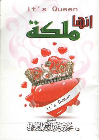 تحميل كتاب انها ملكة pdf مجاناً تأليف محمد العريفى | مكتبة تحميل كتب pdf