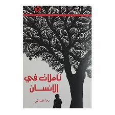 تحميل كتاب تأملات في الإنسان pdf مجاناً تأليف رجاء النقاش | مكتبة تحميل كتب pdf
