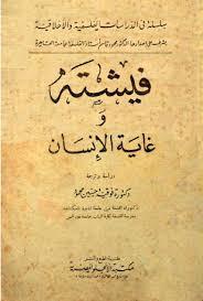 تحميل كتاب فيشته وغاية الإنسان pdf مجاناً تأليف فوقية حسين | مكتبة تحميل كتب pdf
