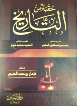 تحميل كتاب حقبة من التاريخ pdf مجاناً تأليف محمد عثمان | مكتبة تحميل كتب pdf