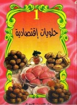 تحميل كتاب حلويات إقتصادية pdf مجاناً تأليف إيمان | مكتبة تحميل كتب pdf