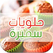 تحميل كتاب حلويات سميرة pdf مجاناً تأليف سميرة | مكتبة تحميل كتب pdf