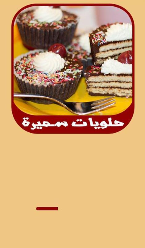 تحميل كتاب حلويات سميرة - باللغة العربية والفرنسية pdf مجاناً تأليف سميرة | مكتبة تحميل كتب pdf