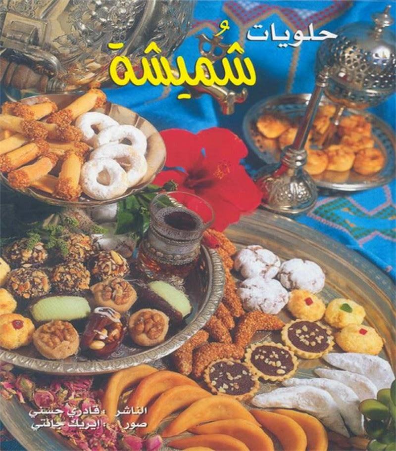 تحميل كتاب حلويات شميشة pdf مجاناً تأليف شميشة | مكتبة تحميل كتب pdf