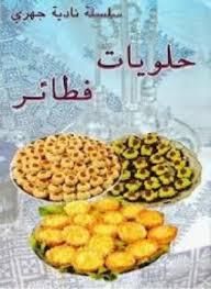 تحميل كتاب حلويات فطائر pdf مجاناً تأليف نادية الجهري | مكتبة تحميل كتب pdf