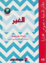 تحميل كتاب الغير pdf مجاناً تأليف محمد الهلالى - عزيز لوقن   مكتبة تحميل كتب pdf