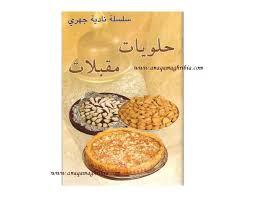 تحميل كتاب حلويات مقبلات pdf مجاناً تأليف نادية جهري | مكتبة تحميل كتب pdf