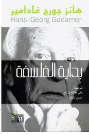 تحميل كتاب بداية الفلسفة pdf مجاناً تأليف هانز جورج غادامير   مكتبة تحميل كتب pdf
