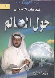 تحميل كتاب حول العالم pdf مجاناً تأليف فهد عامر الأحمدي | مكتبة تحميل كتب pdf