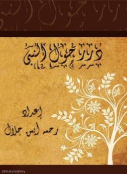 تحميل كتاب درر حول النبى pdf مجاناً تأليف رحمه أحمد جلال | مكتبة تحميل كتب pdf
