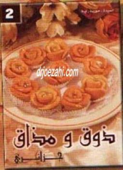 تحميل كتاب ذوق ومذاق حلو جزائري pdf مجاناً تأليف حورية ربيع | مكتبة تحميل كتب pdf