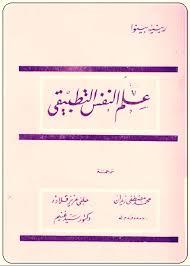 تحميل كتاب علم النفس التطبيقي pdf مجاناً تأليف رينيه بينوا | مكتبة تحميل كتب pdf