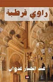 تحميل رواية راوي قرطبة pdf مجاناً تأليف عبد الجبار عدوان | مكتبة تحميل كتب pdf