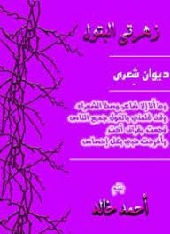 تحميل كتاب زهرتي البتول pdf مجاناً تأليف أحمد خالد | مكتبة تحميل كتب pdf