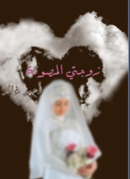 تحميل كتاب زوجتى المصونة pdf مجاناً تأليف احمد خالد | مكتبة تحميل كتب pdf