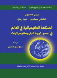 تحميل كتاب الصناعة الكيميائية فى العالم فى عصر ثورة البتروكيميائيات pdf مجاناً تأليف لويس غالامبوس - تاكاشى هيكينو - فيرا زامانى | مكتبة تحميل كتب pdf