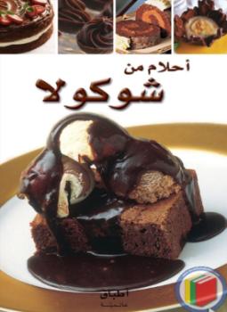 تحميل كتاب سلسلة أطباق عالمية - أحلام من شوكولا pdf مجاناً تأليف سلسلة اطباق عالمية | مكتبة تحميل كتب pdf