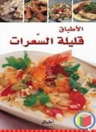 تحميل كتاب سلسلة أطباق عالمية - الأطباق قليلة السعرات pdf مجاناً تأليف سلسلة اطباق عالمية | مكتبة تحميل كتب pdf