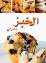 تحميل كتاب سلسلة أطباق عالمية - الخبز المنزلي pdf مجاناً تأليف سلسلة اطباق عالمية | مكتبة تحميل كتب pdf