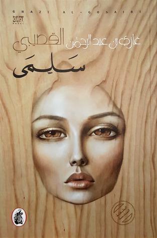 تحميل كتاب سلمي pdf مجاناً تأليف غازي عبد الرحمن القصبى | مكتبة تحميل كتب pdf
