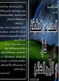 تحميل وقراءة قصة البحث عن الحقيقة في الزمن الضائع pdf مجاناً تأليف م. ياسين محمد | مكتبة تحميل كتب pdf