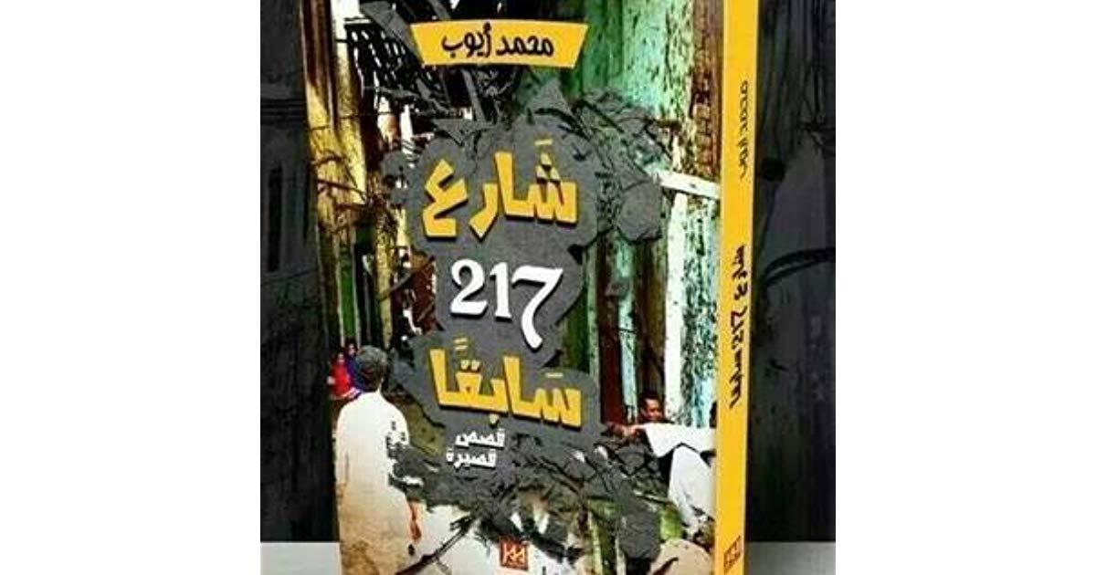تحميل كتاب شارع 217 سابقاً pdf مجاناً تأليف محمد أيوب | مكتبة تحميل كتب pdf
