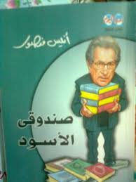 تحميل كتاب صندوقى الأسود pdf مجاناً تأليف أنيس منصور | مكتبة تحميل كتب pdf
