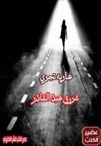 تحميل كتاب عارية تجري pdf مجاناً تأليف شروق عبد القادر | مكتبة تحميل كتب pdf
