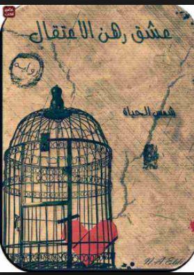 تحميل رواية عشق رهن الإعتقال pdf مجاناً تأليف شمس الحياة | مكتبة تحميل كتب pdf