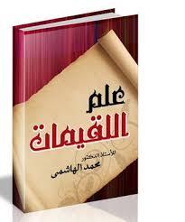 تحميل كتاب علم اللقيمات pdf مجاناً تأليف د. محمد الهاشمي | مكتبة تحميل كتب pdf