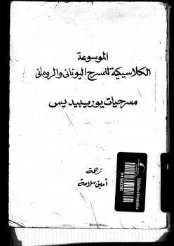 تحميل كتاب مسرحيات يوربيدس pdf مجاناً تأليف يوريبيديس | مكتبة تحميل كتب pdf