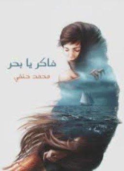 تحميل كتاب فاكر يا بحر pdf مجاناً تأليف محمد حنفي | مكتبة تحميل كتب pdf