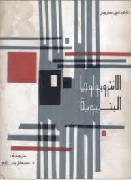 تحميل كتاب الانثروبولوجيا البنيوية pdf مجاناً تأليف كلود ليفي شتراوس | مكتبة تحميل كتب pdf