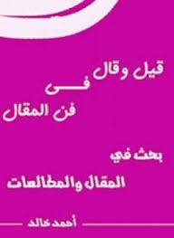 تحميل كتاب قيل وقال فى فن المقال pdf مجاناً تأليف أحمد خالد عبد المنعم الحسينى | مكتبة تحميل كتب pdf