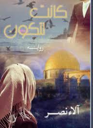 تحميل رواية كانت لتكون pdf مجاناً تأليف د. ألاء نصر | مكتبة تحميل كتب pdf