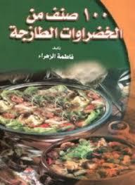 تحميل كتاب كتاب 100 صنف من الخضروات الطازجة pdf مجاناً تأليف فاطمة الزهراء | مكتبة تحميل كتب pdf