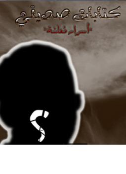 تحميل كتاب كتابات صديقى - أسرار معلنة pdf مجاناً تأليف أحمد خالد | مكتبة تحميل كتب pdf