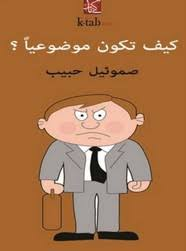 تحميل كتاب كيف تكون موضوعياً؟ pdf مجاناً تأليف د. صمويل حبيب | مكتبة تحميل كتب pdf