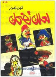 تحميل كتاب لعلك تضحك pdf مجاناً تأليف أنيس منصور | مكتبة تحميل كتب pdf