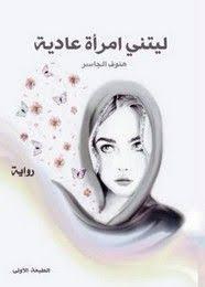 تحميل رواية ليتنى إمرأة عادية - ثرثرة عارية pdf مجاناً تأليف هنوف الجاسر | مكتبة تحميل كتب pdf