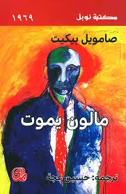 تحميل رواية مالون يموت pdf مجاناً تأليف صامويل بيكيت | مكتبة تحميل كتب pdf