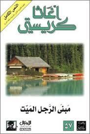تحميل رواية مبنى الرجل الميت pdf مجاناً تأليف اجاثا كريستي | مكتبة تحميل كتب pdf