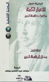 تحميل كتاب محاضرات فلسفة الدين - فلسفة الدين pdf مجاناً تأليف هيجل | مكتبة تحميل كتب pdf