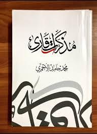تحميل كتاب مذكرات قارئ pdf مجاناً تأليف محمد حامد الأحمري | مكتبة تحميل كتب pdf